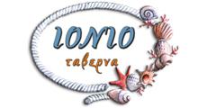 Taverna Ionio – Ταβέρνα Ιόνιο – Λευκάδα – Lefkada